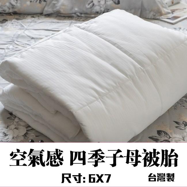 春秋子母被胎 台灣製 6X7 雙人尺寸 1.2kg 精選材質 遠東四孔棉60%