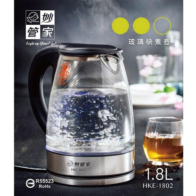 妙管家 LED炫彩玻璃快煮壺1.8L HKE-1802
