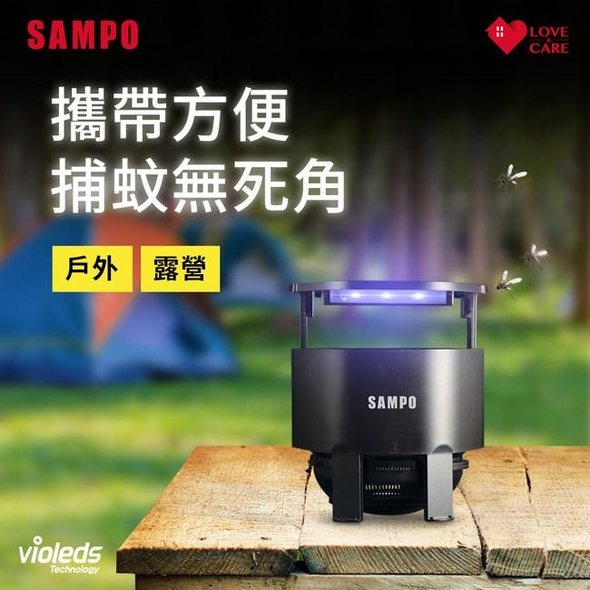 SAMPO聲寶 攜帶型光觸媒強效捕蚊燈 ML-WS02E-B