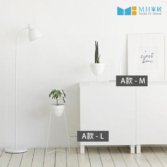 【MH家居】鐵藝花架 花盆 立式花架 韓國莫瑞花架 A款L(白色)