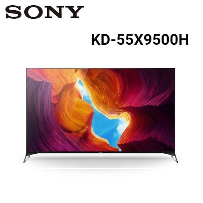(含基本安裝)SONY 索尼 日本製 55吋4K聯網電視 KD-55X9500H