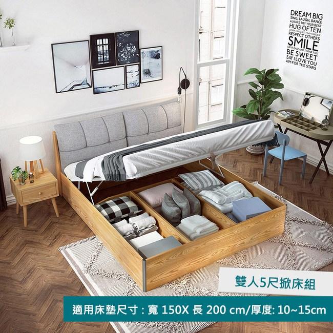 林氏木業北歐簡約原木色白蠟木雙人5尺 150x200cm 掀床架EN1A V2-灰色