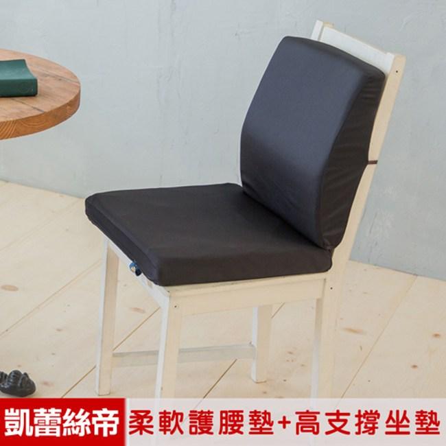 【凱蕾絲帝】台灣製造-久坐良伴柔軟記憶護腰墊+高支撐坐墊兩件組-黑