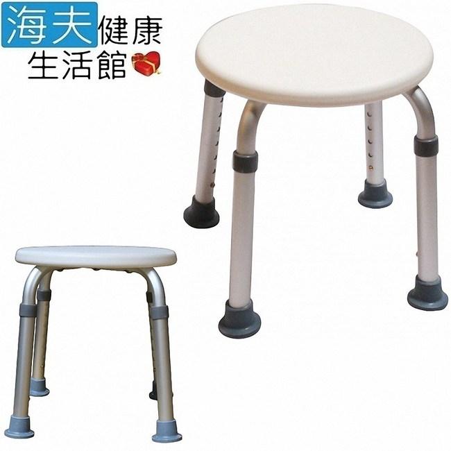 【海夫健康生活館】杏華 圓形 可調高度 洗澡椅 (9005)