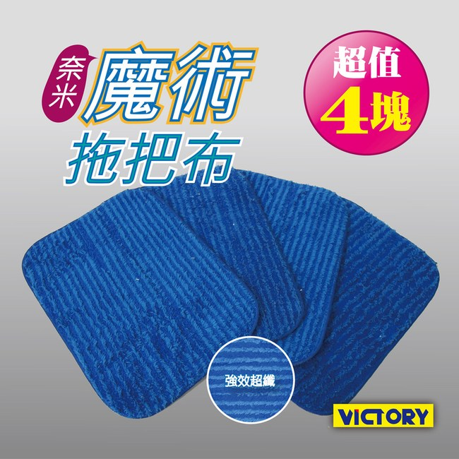 【VICTORY】奈米魔術拖把替換布(4入) #1025012