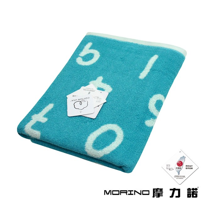 MORINO美國棉魔幻數字緹花浴巾-藍色