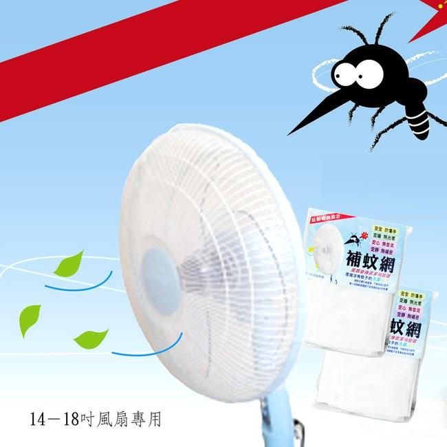【一品川流】電風扇補蚊網/電風扇網-14~18吋-6入組