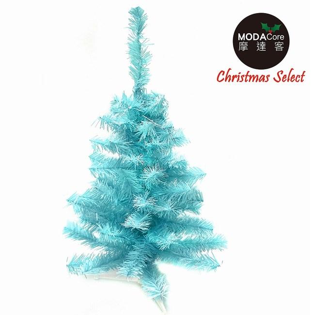 【摩達客】台灣製豪華型2尺(60cm)經典冰藍色聖誕樹裸樹(不含飾品/不含燈)本島免運費