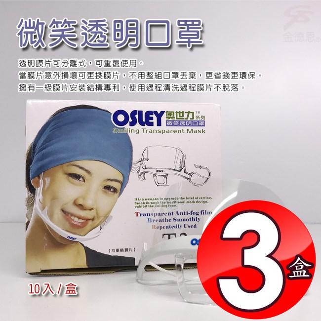 金德恩 台灣製造 3盒奧世力微笑透明口罩/10入/盒/SGS檢測/CP盒