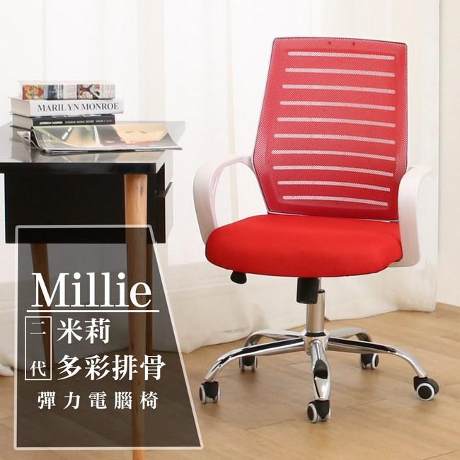【AHOME】Millie米莉多彩二代DIY排骨彈力(電腦椅)紅色