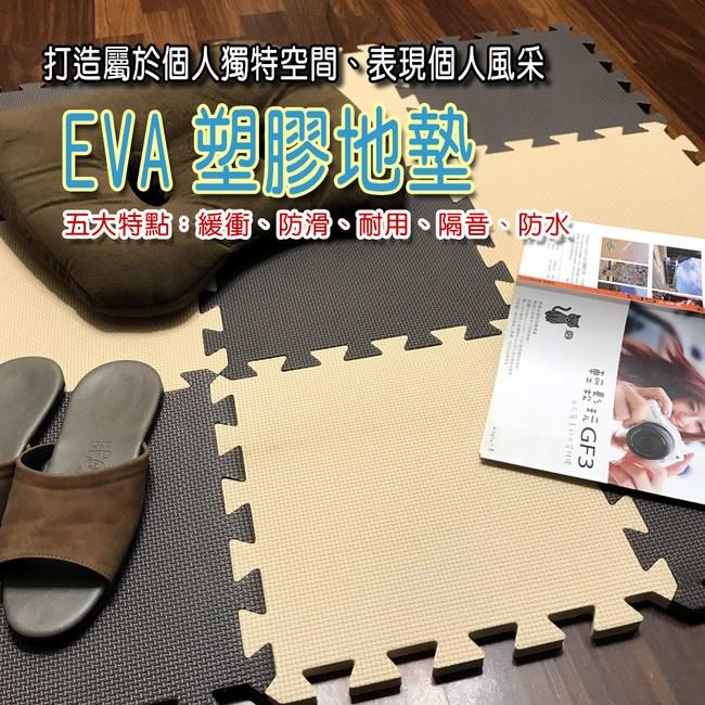金德恩 台灣製造 編織柔軟安全巧拼地墊30x30cm/九入組/兩色可選米黃色