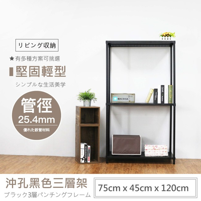 【探索生活】 75X45X120公分 荷重型烤漆黑沖孔三層鐵板層架