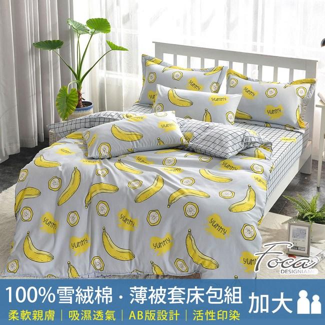 【FOCA】香蕉牛奶  加大 北歐風100%雪絨棉四件式薄被套床包組
