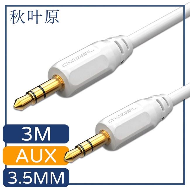 【日本秋葉原】3.5mm公對公AUX音源傳輸線 3M