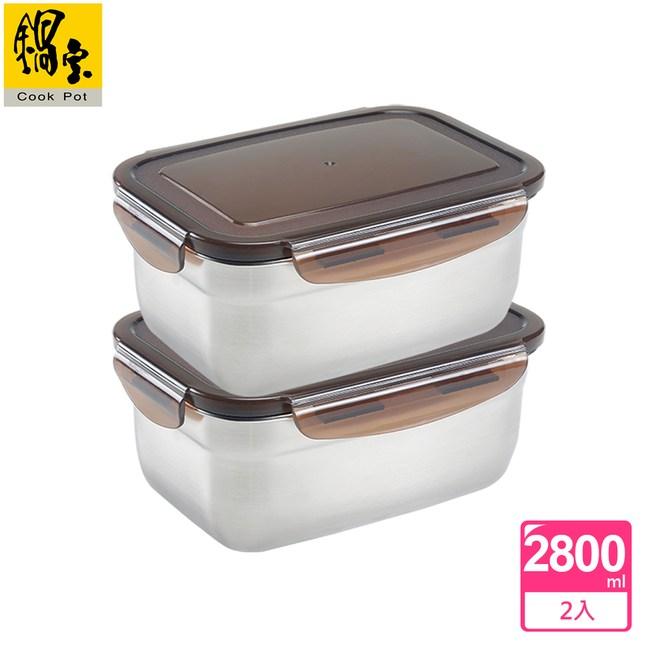 【鍋寶】316不鏽鋼保鮮盒2800ml-2入組