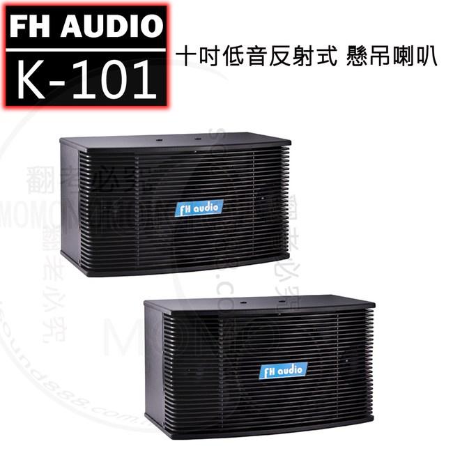 FH AUDIO K-101 10吋 懸吊喇叭