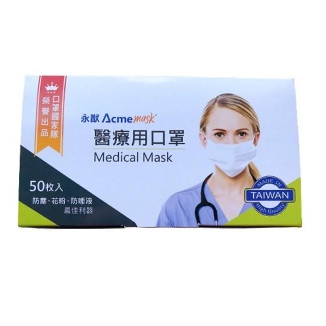 永猷成人醫療用口罩 淺黃/天青藍/淺藍/淺紫 隨機出貨 1箱(40盒)