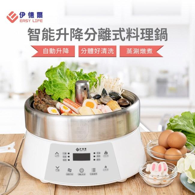 【EL伊德爾】智能升降料理鍋/電火鍋 (EL19009)