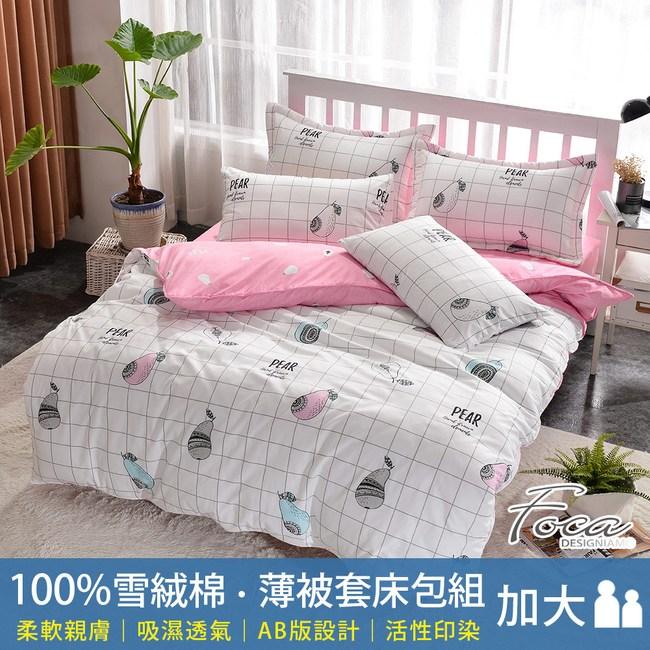 【FOCA】瑪格利特  加大 北歐風100%雪絨棉四件式薄被套床包組