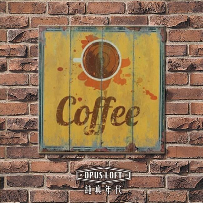 OPUS LOFT純真年代 仿舊咖啡木板畫/無框掛畫(coffee)
