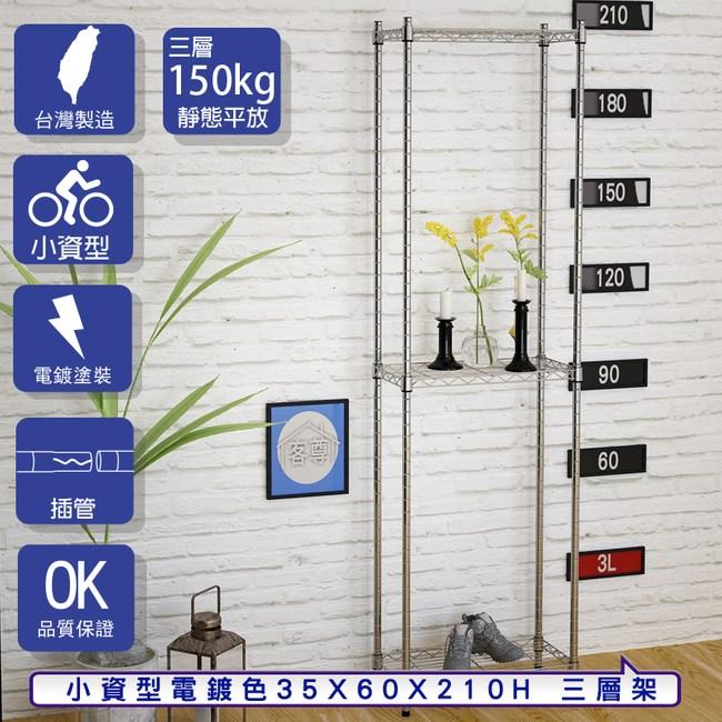【客尊屋】小資型35X60X210Hcm 電鍍三層架
