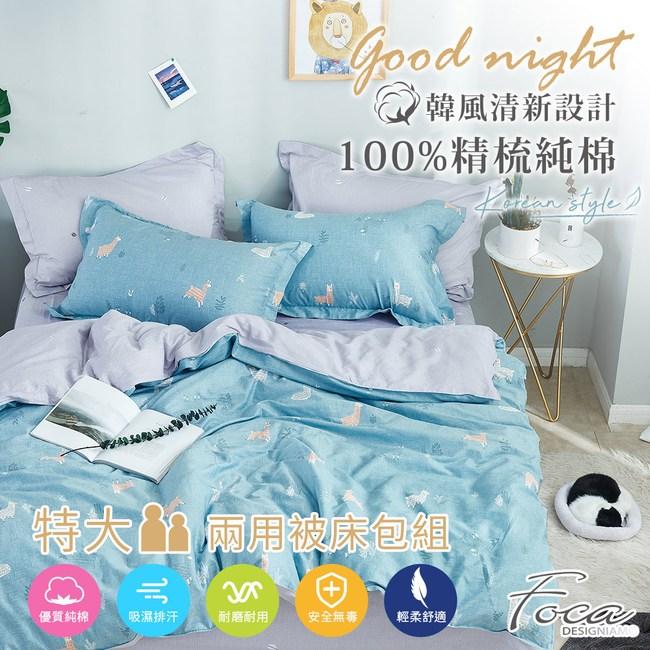【FOCA別跑!草尼馬】特大-韓風100%精梳棉四件式舖棉兩用被床包組
