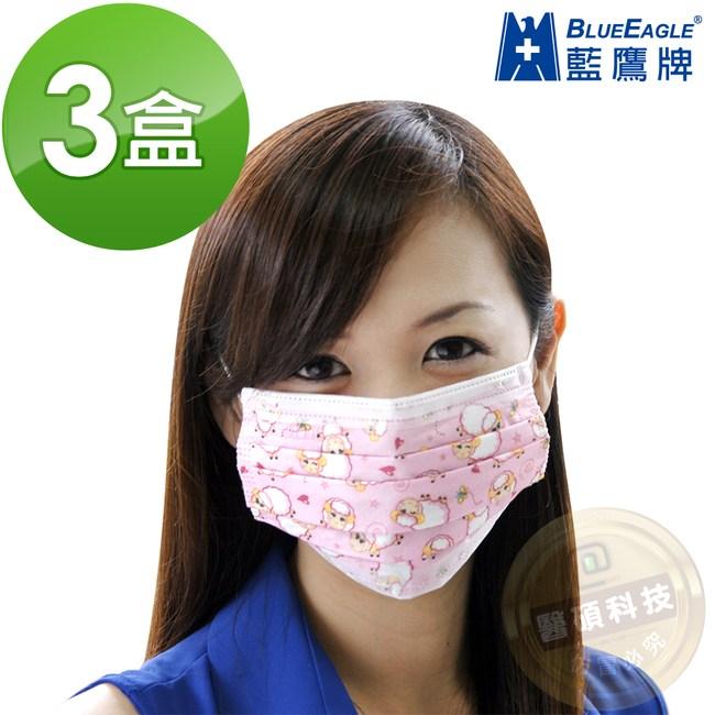 【藍鷹牌】台灣製 成人彩色QQ羊 三層式無毒油墨水針布防塵口罩 50入x3盒