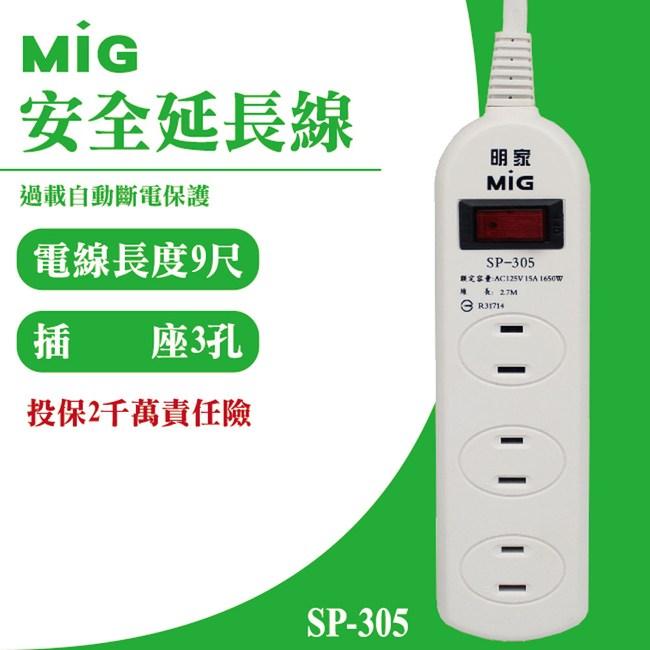 MIG明家 SP-305-9 3插座安全延長線 15A 1入