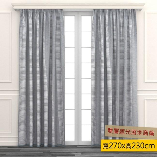 HOLA 橫紋緹花雙層遮光落地窗簾 270x230cm 銀色