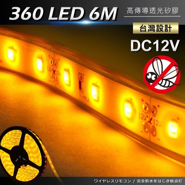 TheLife樂生活 12V防水專利LED驅蚊燈條6米