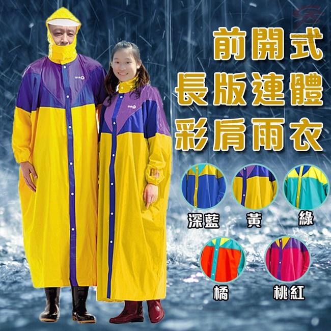 金德恩 達新牌 全開式創意彩披尼龍混色連身雨衣XL-4XL/多色可選黃3XL