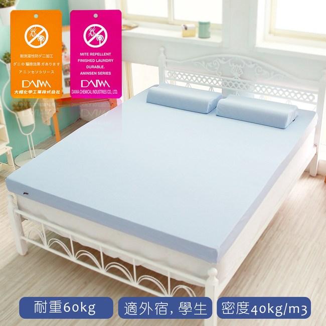 【1/3 A LIFE】8CM雅緻雙層竹炭記憶床墊(單大3.5尺)天空藍