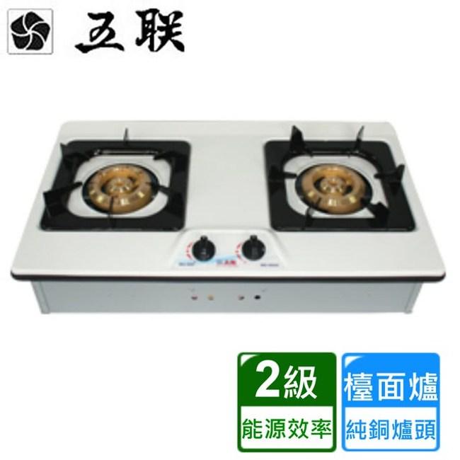 【五聯】WG-3602AE 雙銅爐頭琺瑯檯面爐-桶裝瓦斯