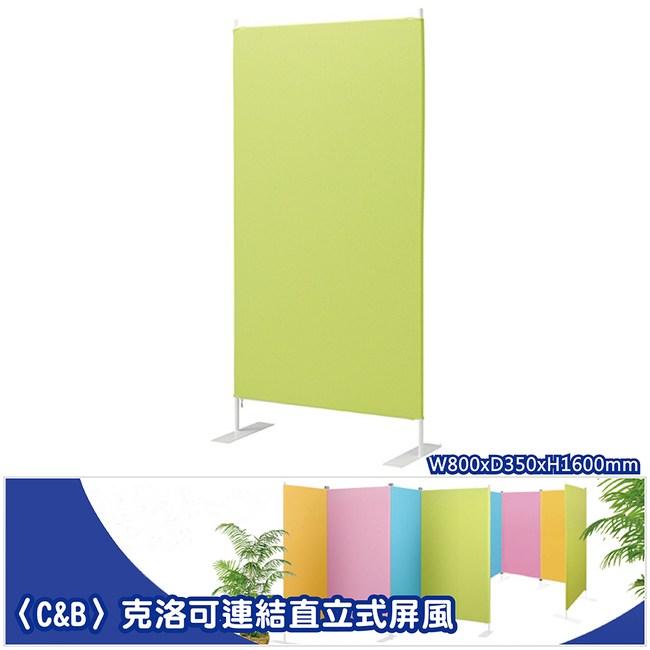 《C&B》克洛80cm可連結雙腳直立屏風綠色