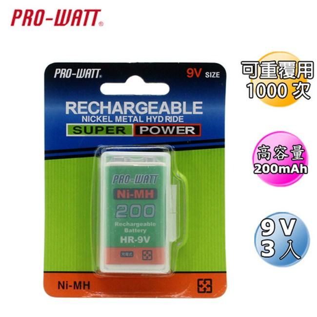 PRO-WATT華志 鎳氫充電式高容量電池 9V(200mAh)3入