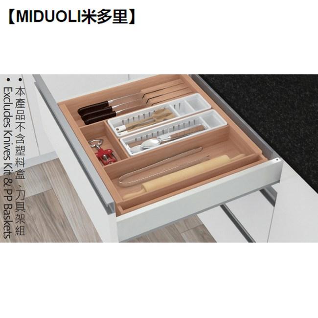 【MIDUOLI米多里】ML608047 伸縮款木質收納盒