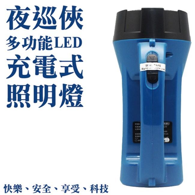 太星電工 IF800 夜巡俠超亮多功能LED充電式照明燈