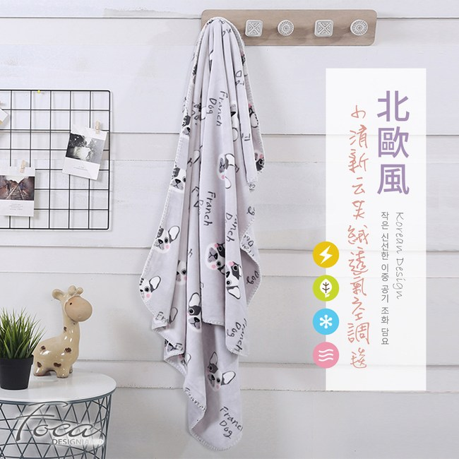 【FOCA汪汪派對】北歐風-小清新云芙絨透氣空調毯-韓國設計