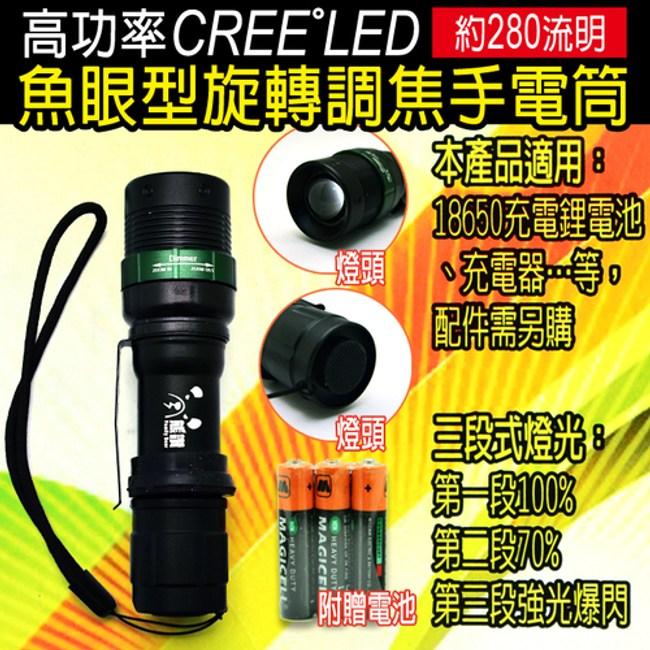 熊讚 CY-88001 高效率魚眼型旋轉調焦手電筒 1入