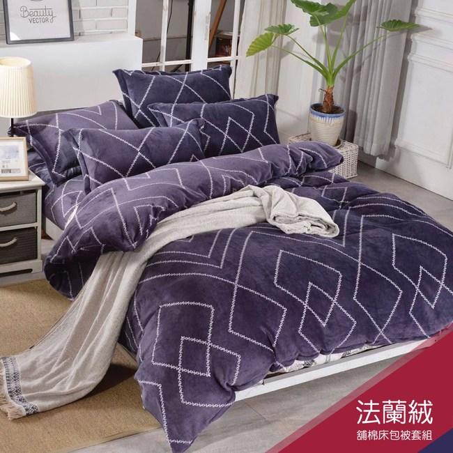 【貝兒居家寢飾生活館】法蘭絨鋪棉床包兩用被組(特大雙人/旅行者)
