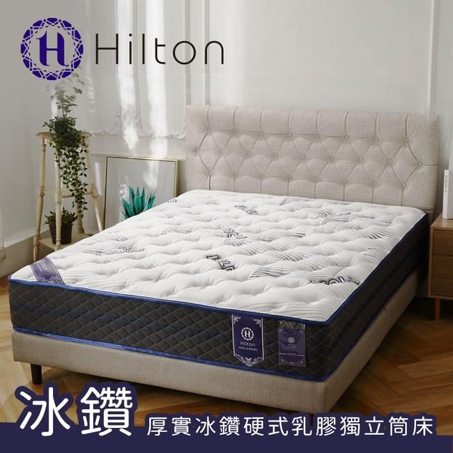 Hilton厚實冰鑽硬式乳膠獨立筒床 5尺/152x200cm