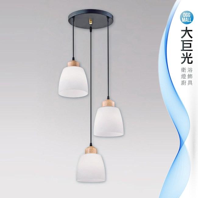 【大巨光】現代風吊燈_小(LW-09-4151)