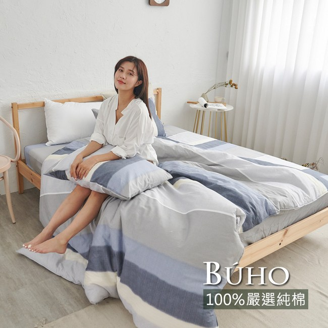 BUHO 天然嚴選純棉單人床包+雙人被套三件組(日紳夜時)