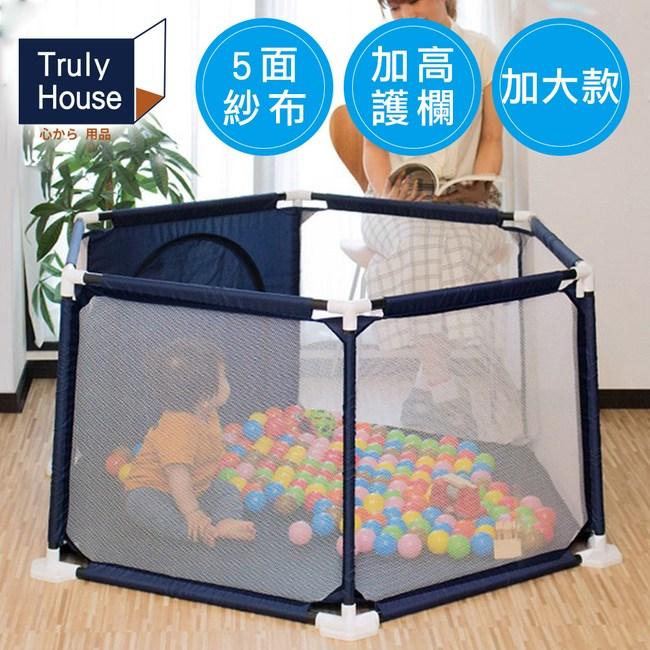 【Truly House】嬰幼兒童安全防護圍欄/寵物防護圍欄(加大款)藍色