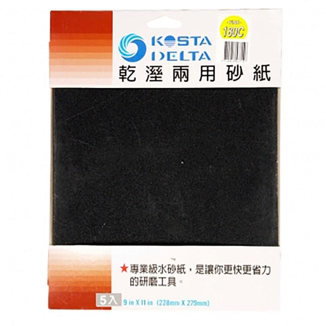 水砂紙9X11