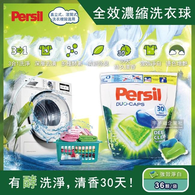 【德國Persil】超濃縮3合1酵素洗衣膠囊36顆/袋強效淨白(綠膠球)