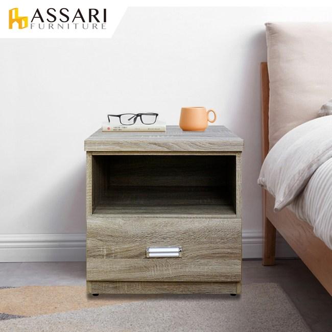 ASSARI-華德木芯板床邊櫃(寬48x深41x高52cm)胡桃