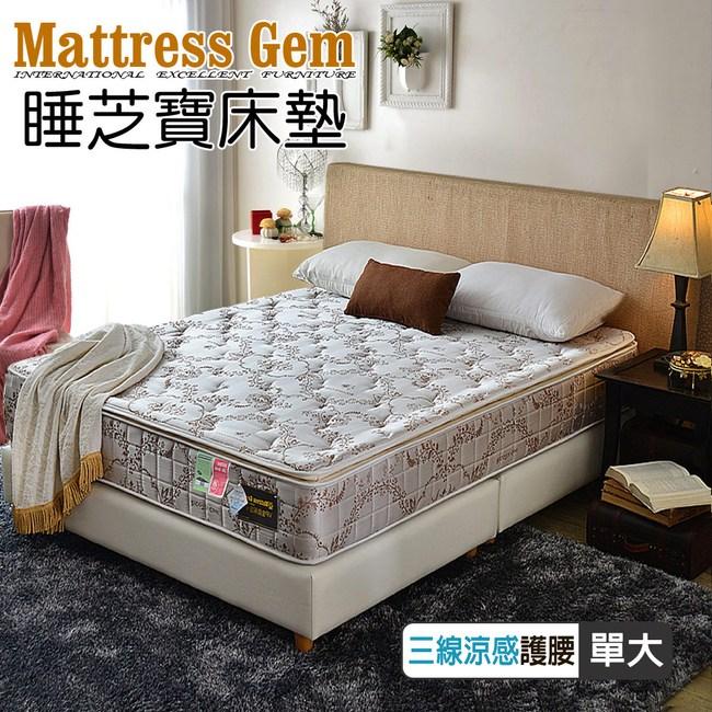 【睡芝寶】正三線-冰晶COOL涼感抗菌護腰+蜂巢獨立筒床墊單人3.5尺