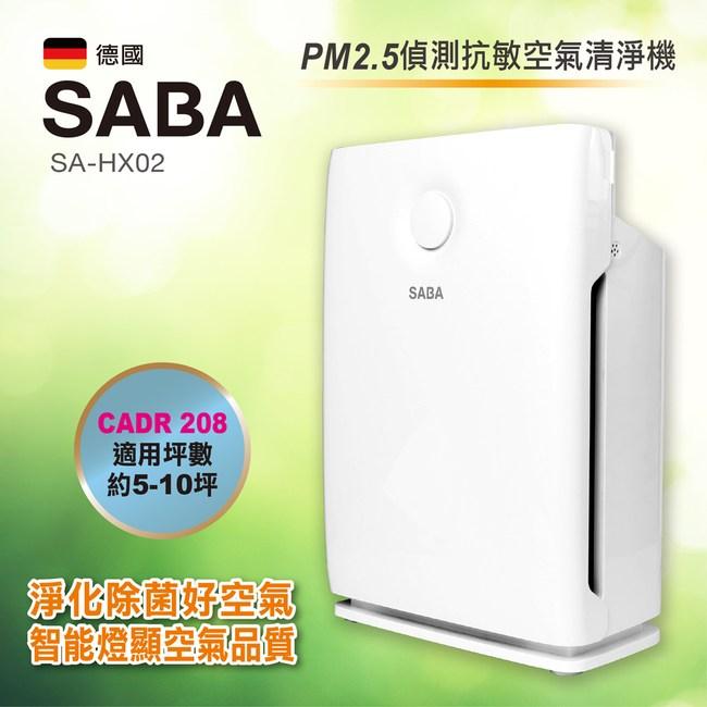 SABA PM2.5偵測抗敏空氣清淨機(SA-HX02)