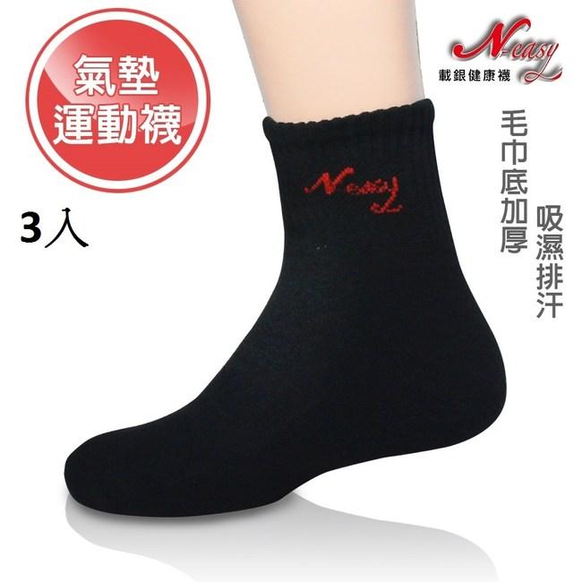 【N-easy載銀健康襪】氣墊運動襪-黑色(3雙/組)